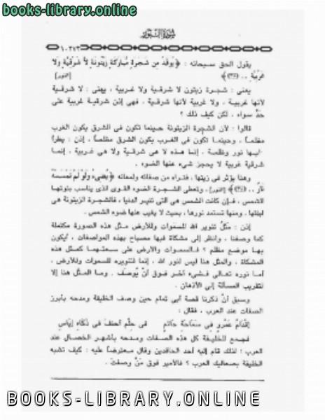 خواطر الشعراوي المجلد السابع عشر