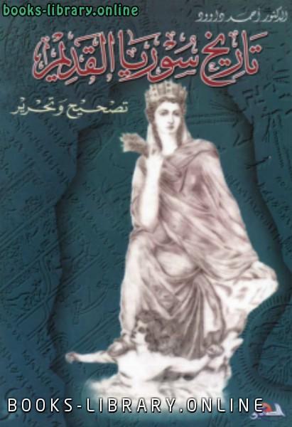 ❞ كتاب تاريخ سوريا القديم ❝  ⏤ أحمد داود أوغلو