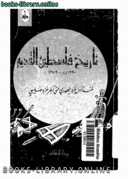 ❞ كتاب تاريخ فلسطين القديم منذ أول غزو يهودي حتى آخر غزو صليبي ت : ظفر الاسلام خان ❝  ⏤ ظفرالإسلام خان