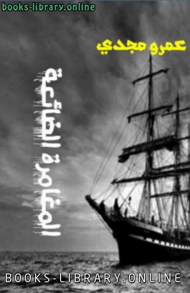 ❞ كتاب المغامرة الضائعة ❝  ⏤ عمرو مجدي