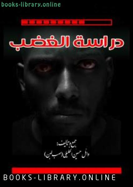 ❞ كتاب دراسة الغضب ❝  ⏤ وائل حسين الخليلي (صب لبن)