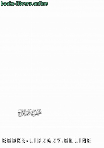 ❞ كتاب ملخص في علم الوضع ❝  ⏤ محمد الحسيني الظواهري