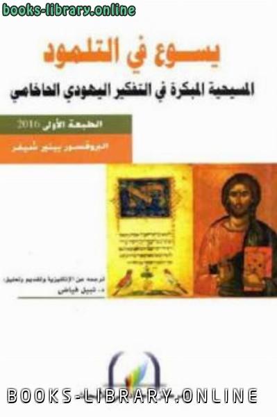 ❞ كتاب يسوع في التلمود ❝  ⏤ البروفسور بيتير شيفر