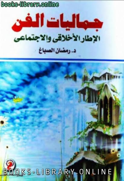 ❞ كتاب جماليات الفن : الإطار الأخلاقي والإجتماعي ❝  ⏤ رمضان الصباغ