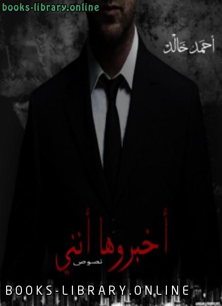 ❞ كتاب أخبروها أنني ❝  ⏤ أحمد خالد عبد المنعم الحسينى