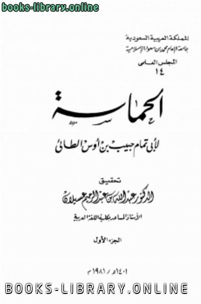 ❞ ديوان الحماسة طباعة جامعة الإمام ❝  ⏤ حبيب بن أوس الطائي أبو تمام