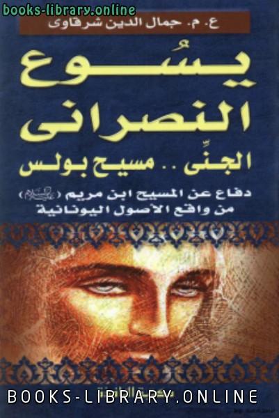 ❞ كتاب يسوع النصراني والجني مسيح بولس ❝  ⏤ جمال الدين الشرقاوي