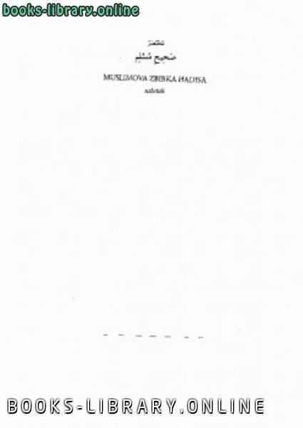 ❞ كتاب Muslimova zbirka hadisa sažetak ❝  ⏤  مسلم بن الحدادي