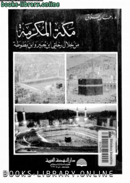 ❞ كتاب مكة المكرمة من خلال رحلتى ابن جبير وابن بطوطة ❝  ⏤ د. حسان حلاق