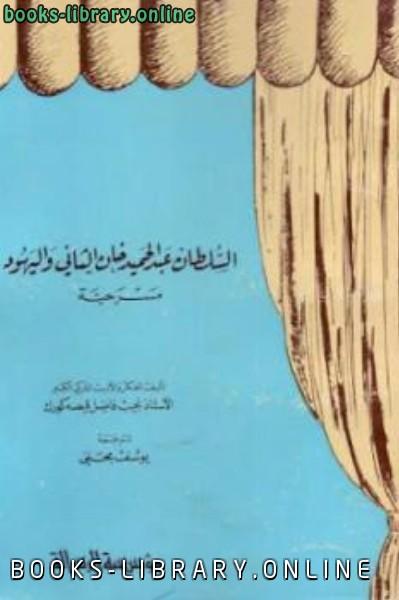 ❞ كتاب السلطان عبد الحميد خان الثاني واليهود مسرحية لـ نجيب فاضل قيصه كورك ❝  ⏤ السلطان عبد الحميد الثاني