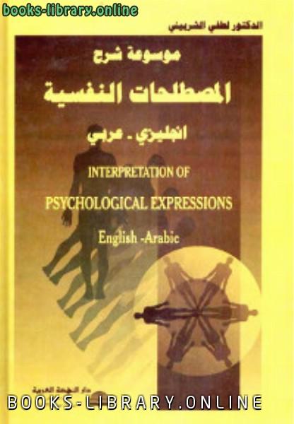 ❞ كتاب موسوعة شرح المصطلحات النفسية انجليزي عربي ❝  ⏤ د لطفي الشربيني