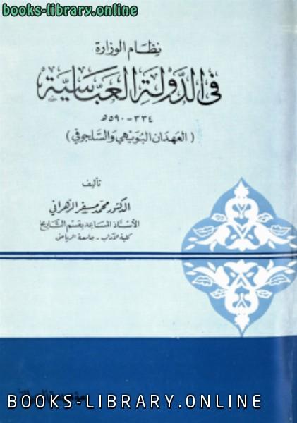 ❞ كتاب نظام الوزارة فى الدولة العباسية ❝  ⏤ محمد مسفر الزهراني