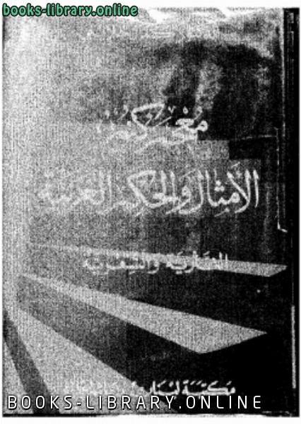❞ كتاب معجم كنوز الأمثال والحكم العربية ❝  ⏤ كمال خلايلي