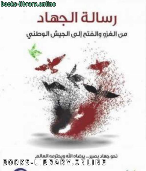 ❞ كتاب الجهاد من حروب الغزو إلى الجيش الوطني ❝  ⏤ محمد حبش