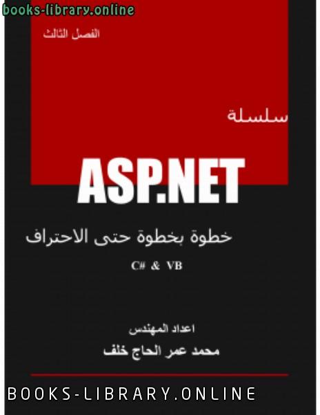 ❞ كتاب سلسلة ASP.NET خطوة بخطوة حتى الاحتراف الفصل الثالث (فيجوال بيسك + سي شارب ) ❝  ⏤ محمد عمر الحاج خلف