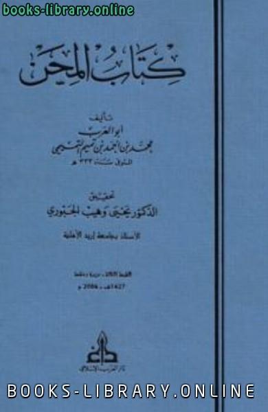 ❞ كتاب المحن ❝  ⏤ محمد بن أحمد بن تميم التميمي أبو العرب