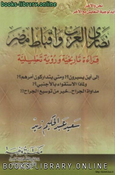 ❞ كتاب نصارى العرب وأقباط مصر قراءة تاريخية ورؤية تحليلية ❝  ⏤ سعيد عبد الحكيم زيد