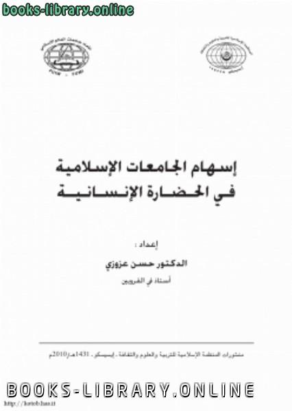 ❞ كتاب إسهام الجامعات الإسلامية فى الحضارة الإنسانية ❝  ⏤ حسن عزوزي