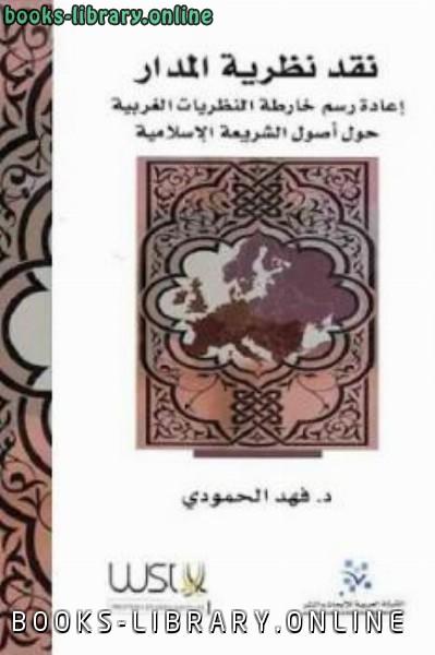❞ كتاب نقد نظرية المدار ❝  ⏤ فهد الحمودي