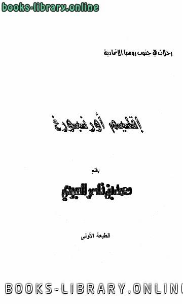 ❞ كتاب إقليم أورنبوغ ❝  ⏤ محمد بن ناصر العبودي