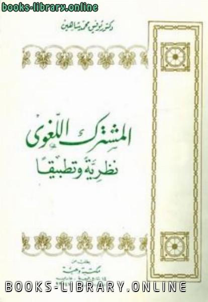 ❞ كتاب المشترك اللغوي نظرية وتطبيقا ❝  ⏤ توفيق محمد شاهين