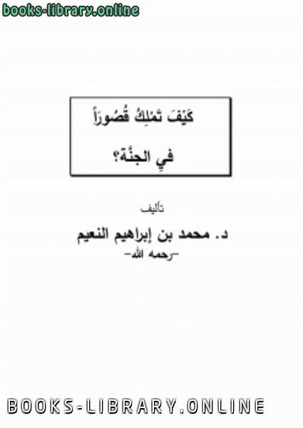 ❞ كتاب كيف تملك قصورا في الجنة ❝  ⏤ محمد بن إبراهيم النعيم