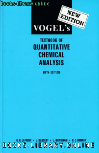 ❞ كتاب التحليل الكمي سلسلة كتب فوغل vogel quantitative chemical analysis 5th ed ❝  ⏤ Pierre Vogel