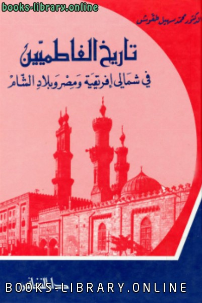 ❞ كتاب تاريخ الفاطميين في شمالي إفريقية ومصر وبلاد الشام 297-567 ه ❝  ⏤ أ.د. محمد سهيل طقوش