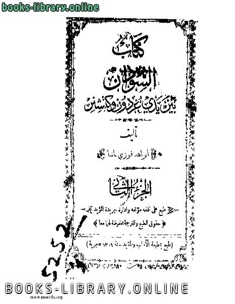 ❞ كتاب السودان بين يدى غردون وكتشنر المجلد الأول والثانى ❝  ⏤ إبراهيم فوزي