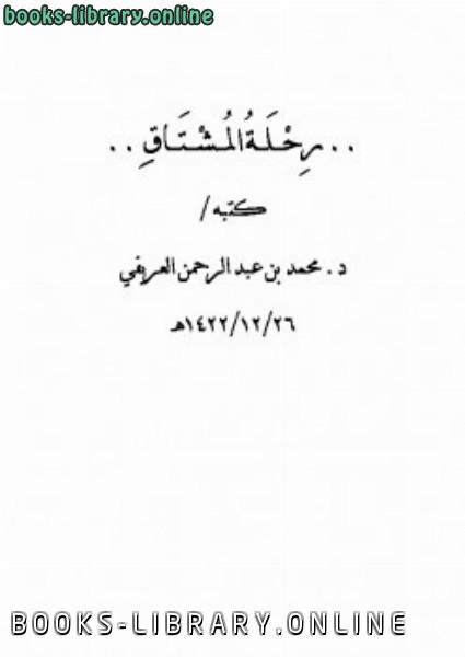 ❞ كتاب رحلة مشتاق ❝  ⏤ محمد عبدالرحمن العريفي
