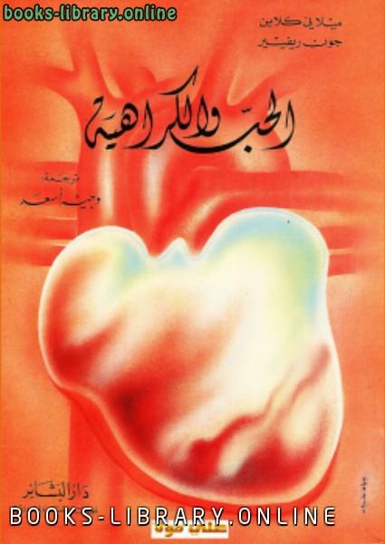 ❞ كتاب الحب والكراهية ❝  ⏤ ميلاني كلاين
