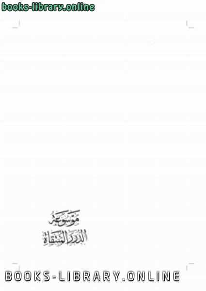 ❞ كتاب الدرر المنتقاة من الكلمات الملقاة ج9 ❝  ⏤ د.أمين بن عبدالله الشقاوي