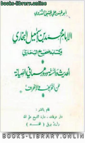 الإمام محمد بن إسماعيل البخاري و صحيح البخاري