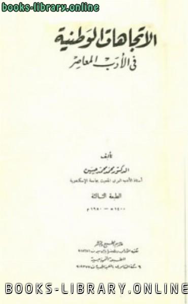 ❞ كتاب الاتجاهات الوطنية في الأدب المعاصر ❝  ⏤ محمد محمد حسين