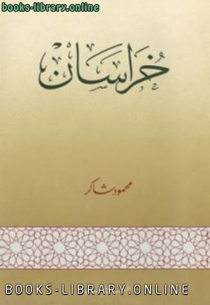 ❞ كتاب خراسان ❝  ⏤ محمود شاكر شاكر الحرستاني أبو أسامة