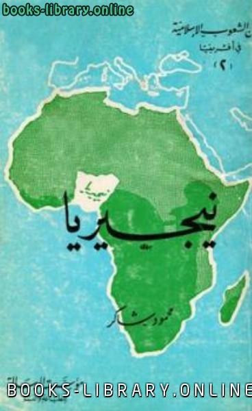 ❞ كتاب نيجيريا ❝  ⏤ محمود شاكر شاكر الحرستاني أبو أسامة