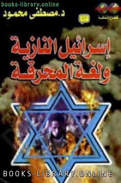 إسرائيل النازية ولغة المحرقة