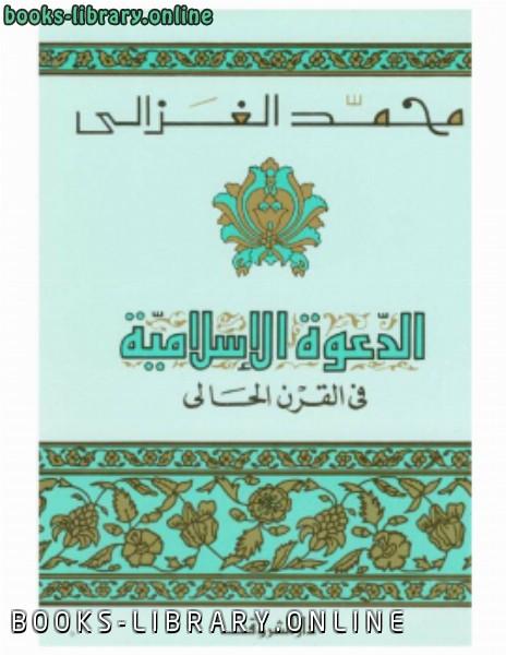 ❞ كتاب الدعوة الإسلامية في القرن الحالى ❝  ⏤ الشيخ محمد الغزالى