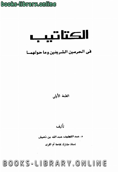 ❞ كتاب الكتاتيب في الحرمين الشريفين وما حولهما ❝  ⏤ عبد اللطيف عبد الله بن دهيش