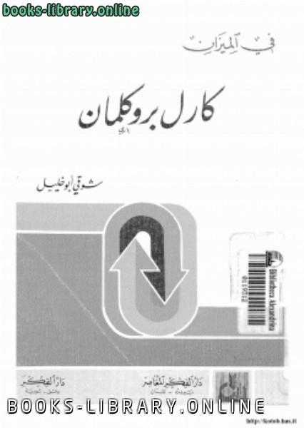 ❞ كتاب كارل بروكمان في الميزان ❝  ⏤  شوقي أبو خليل