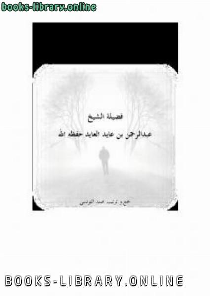 ❞ كتاب الالتزام الأجوف ❝  ⏤ عبد الرحمن بن عايد العايد