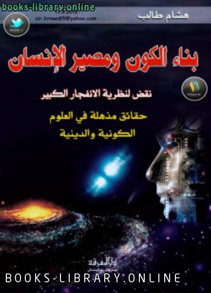 ❞ كتاب بناء الكون و مصير الإنسان ❝  ⏤ هشام طالب