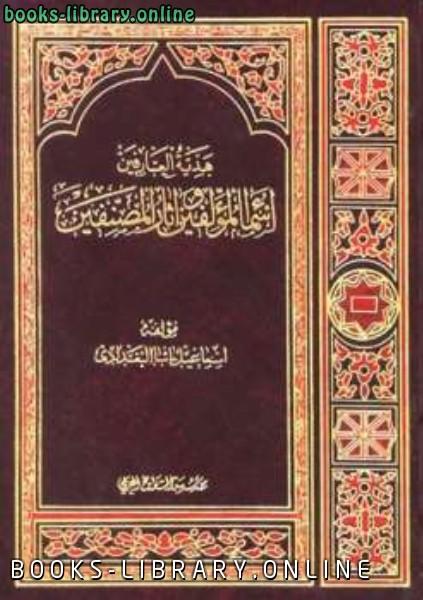 ❞ كتاب هدية العارفين أسماء المؤلفين وآثار المصنفين مطابق الصفحات ❝  ⏤ إسماعيل باشا البغدادي