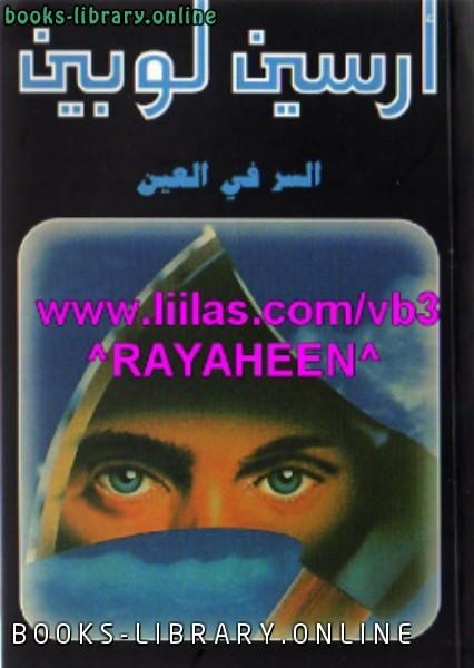 ❞ رواية السر في العين ❝  ⏤ موريس لوبلان