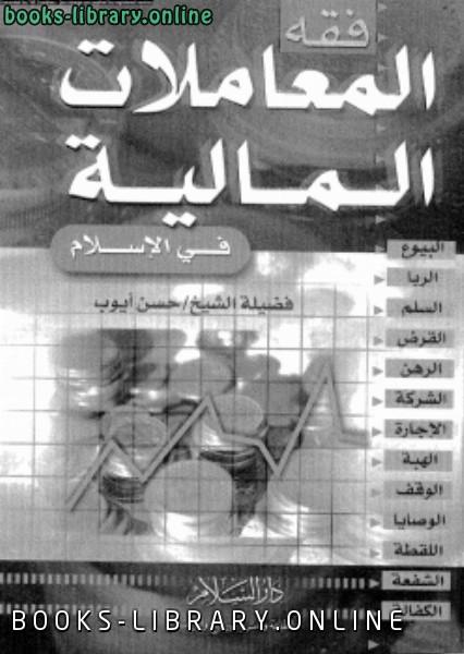 ❞ كتاب فقه المعاملات المالية فى الإسلام ❝  ⏤ الشيخ حسن أيوب