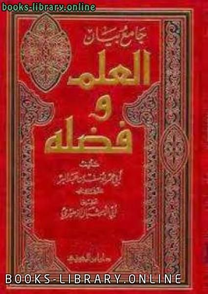 ❞ كتاب جامع بيان العلم وفضله ❝  ⏤ ابن عبدالبر