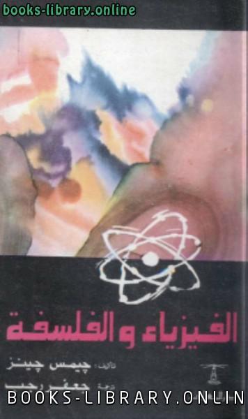 ❞ كتاب الفيزياء والفلسفة ❝  ⏤ جيمس جينز