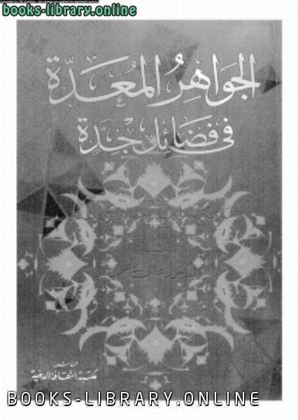 ❞ كتاب الجواهر المعدة فى فضائل جدة ❝  ⏤ أحمد بن محمد بن أحمد الحضراوى