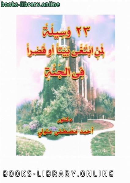 ❞ كتاب 23 وسيلة لمن ابتغى بيتا أو قصرا في الجنة ❝  ⏤ أحمد مصطفى متولي