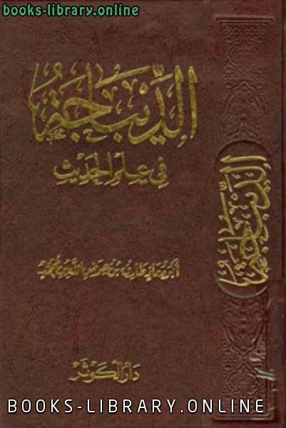 ❞ كتاب الديباجة في علم الحديث ❝  ⏤ طارق بن عوض الله بن محمد أبو معاذ